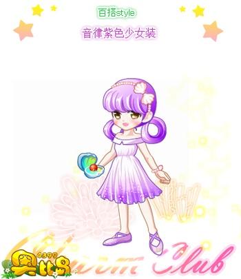 奥比岛音律紫色少女装