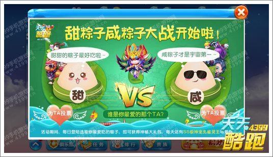 天天酷跑端午活动粽子大战 甜粽子vs咸粽子