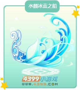 奥比岛水颜冰蓝之船