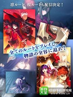 【新鲜事】手机版《Fate/stay night》吾王限免延长 另两条线开卖
