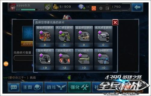 全民枪战2(枪友嘉年华)枪械碎片