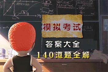 热血街霸3d模拟考试答案大全 140道题全解