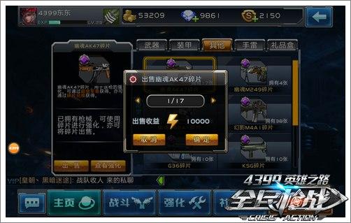全民枪战2(枪友嘉年华)武器碎片兑换