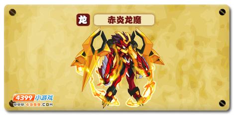 魔神世纪赤炎龙魔