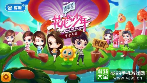 花儿与少年官方手游iOS版