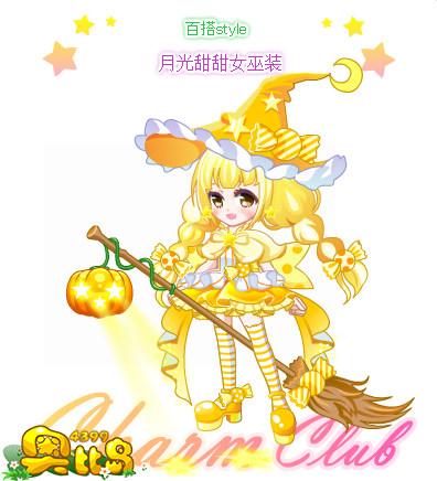 奥比岛月光甜甜女巫装