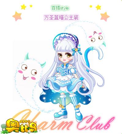 奥比岛万圣蓝喵公主装