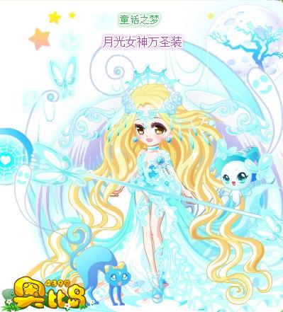 奥比岛月光女神万圣装图鉴