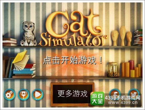 模拟猫咪2015评测