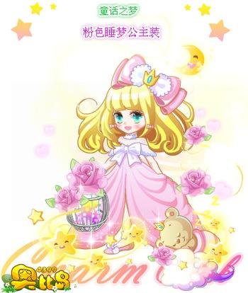 奥比岛粉色睡梦公主装图鉴