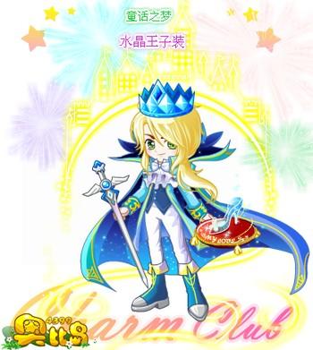 奥比岛水晶王子装图鉴