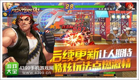 《拳皇98终极之战OL》即将上线 热血预约
