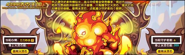 洛克王国热之源守护者