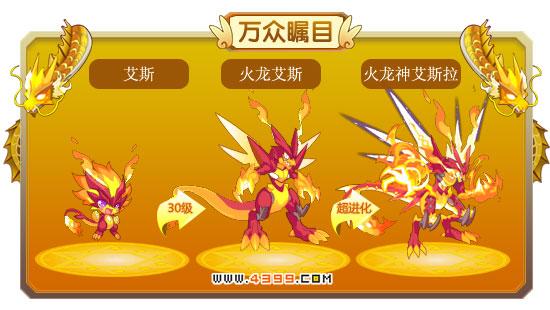 龙斗士火龙神艾斯拉技能表 火龙神艾斯拉属性 火龙神艾斯拉图鉴