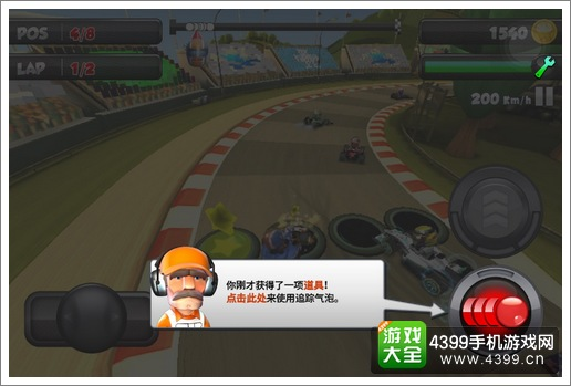 F1 race stars道具按钮