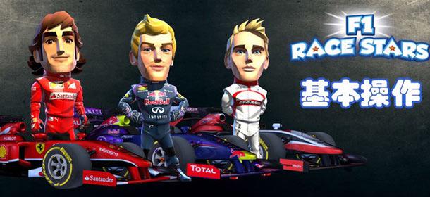 F1 race stars怎么玩 游戏基本操作详解