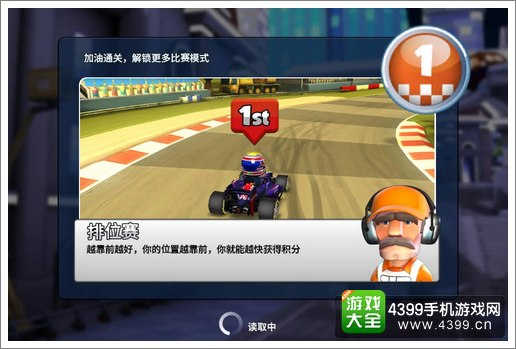 F1 race stars排位赛