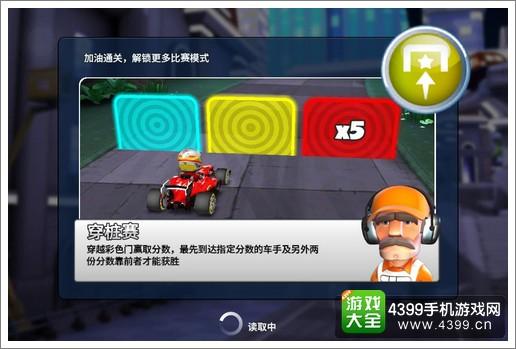 F1 race stars穿桩赛