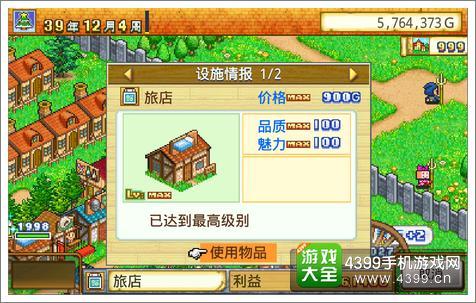冒险迷宫村赚钱方法