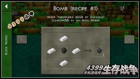生存战争炸弹怎么做