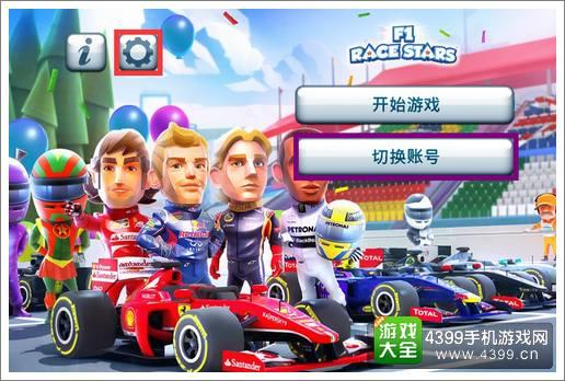 F1 race stars登陆界面