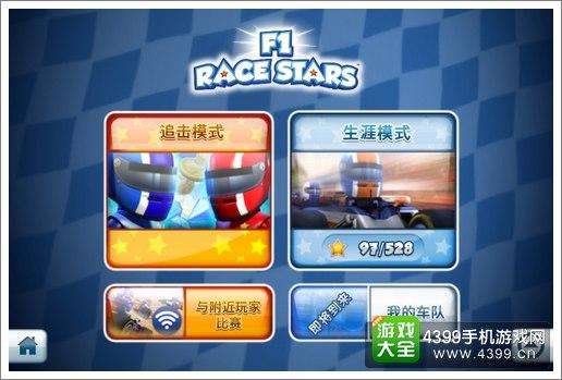 F1 race stars模式选择