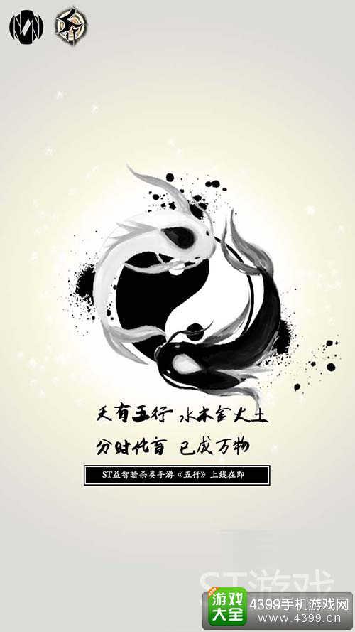 ST益智手游《五行》首期海报曝光