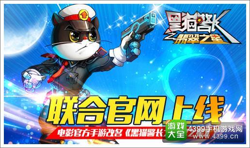 黑猫警长2联合官网上线
