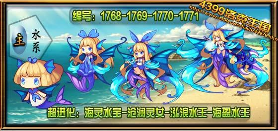 洛克王国海灵水宝技能表