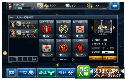 全民枪战2(枪友嘉年华)挑战模式道具