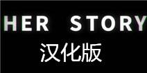 她的故事汉化攻略 her story中文版