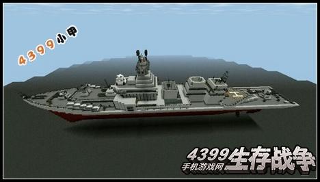 生存战争中国956型驱逐舰