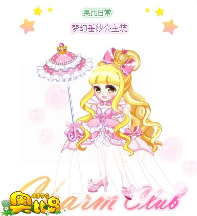 奥比岛梦幻垂纱公主装