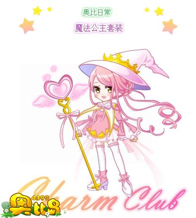 奥比岛魔法公主套装
