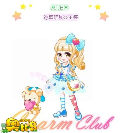 奥比岛冰蓝玩具公主装图鉴
