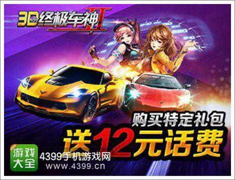 3D终极车神2活动