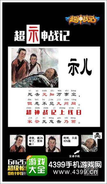 大神在民间 《超神战记》26日限免创意海报