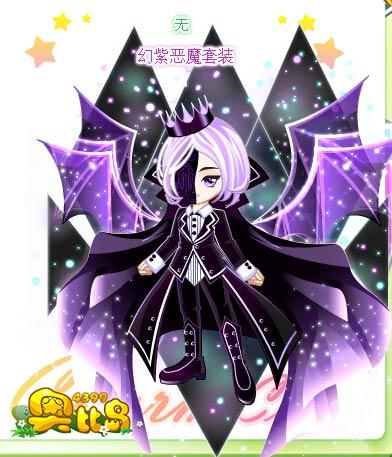 奥比岛幻紫恶魔套装图鉴