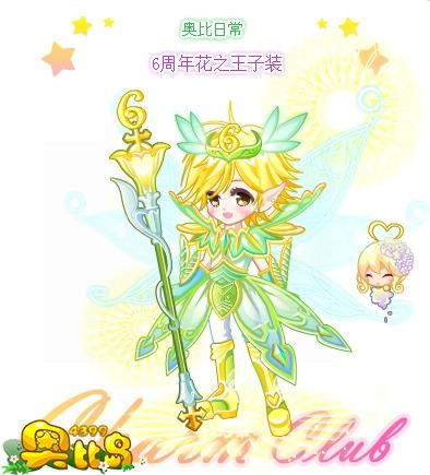 奥比岛6周年花之王子装