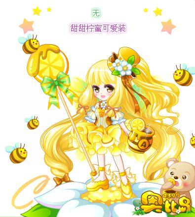 奥比岛甜甜柠檬可爱装图鉴