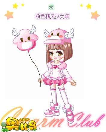 奥比岛粉色精灵少女装图鉴