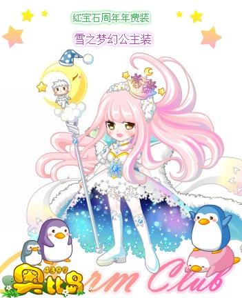 奥比岛雪之梦幻公主装图鉴