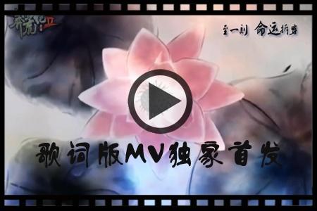 ...莽荒纪2》的主题曲《望君遥》是一首古风味浓重的歌曲在mv...
