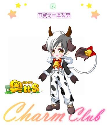 奥比岛可爱奶牛套装男图鉴