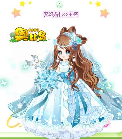 奥比岛梦幻婚礼公主装图鉴
