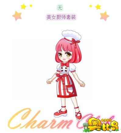 奥比岛美女厨师套装图鉴
