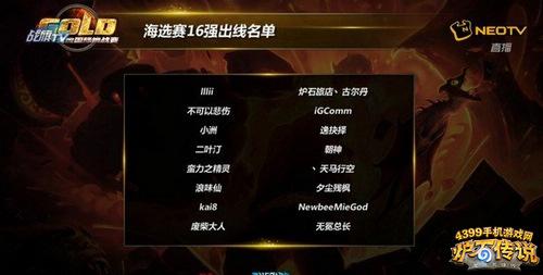 炉石传说中美赛中国预选结束 职业选手近乎全军覆没