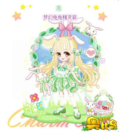 奥比岛梦幻兔兔精灵装图鉴