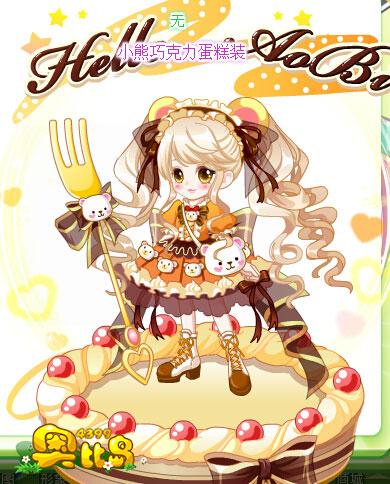 奥比岛小熊巧克力蛋糕装