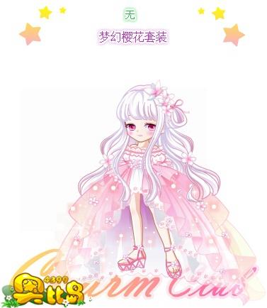 奥比岛梦幻樱花套装图鉴